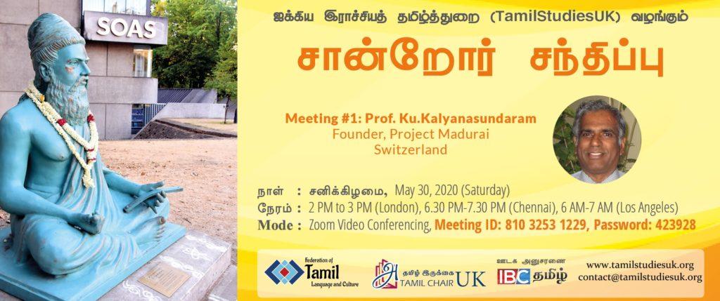 Professor Ku Kalyanasundaram, Project Madurai