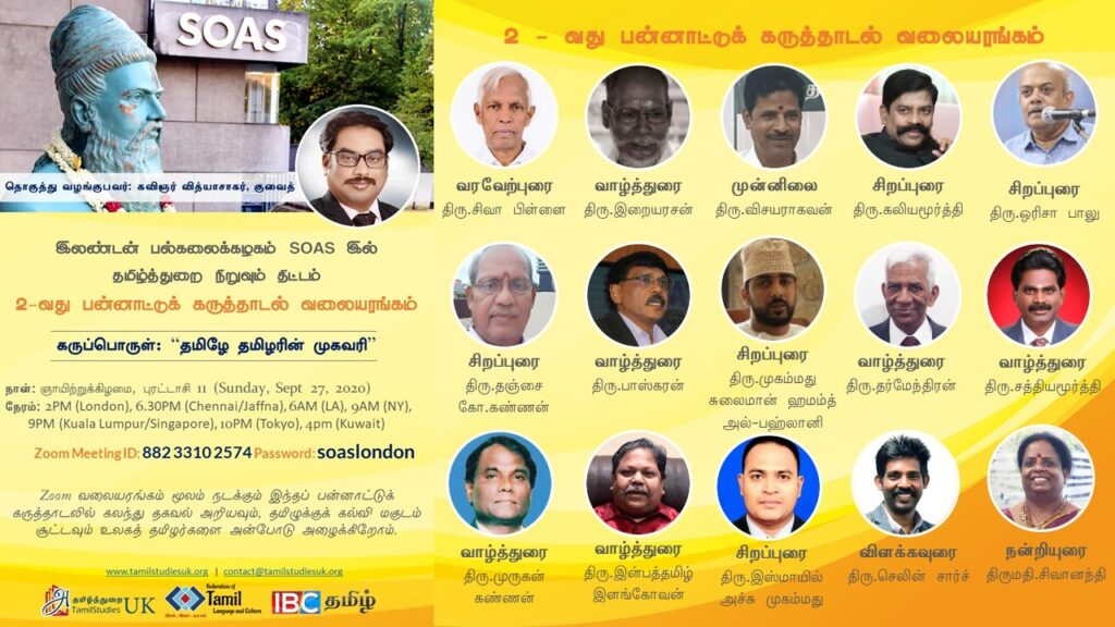 TamilStudiesUK – 2nd International Campaign