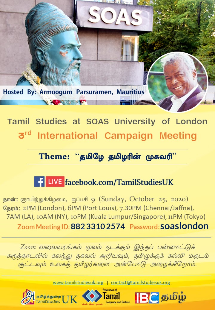 TamilStudiesUK – 3rd International Campaign