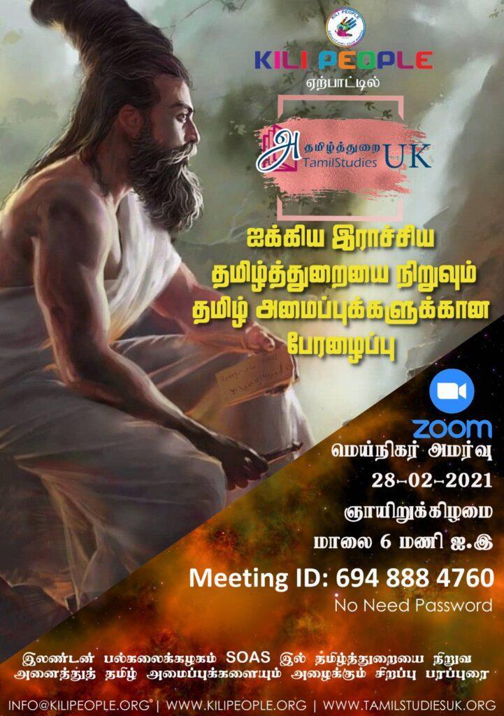 Tamil Organisations Meet for TamilStudiesUK