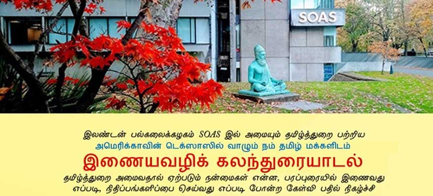 Tamil Studies Campaign Meeting for Texas Tamil People